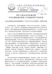 中美和石化公司董事長 - 企業永續發展協會