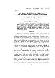 улучшение приближения рамана–ната для резонансного ...