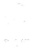 密集市街地における共同建替法制の展開 - 政策科学部 - 立命館大学 - Page 6