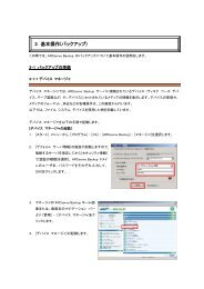 3. 基本操作(バックアップ) - ARCserve