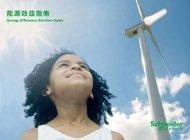 能源效益指南 - 施耐德電氣