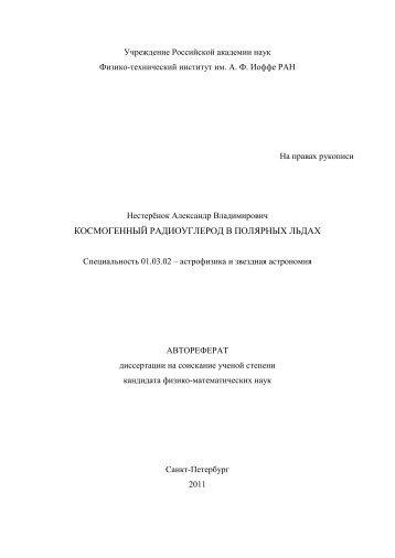 космогенный радиоуглерод - Физико-технический институт им. А ...