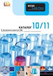 Дозирование жидкостей - Wenk Lab Tec