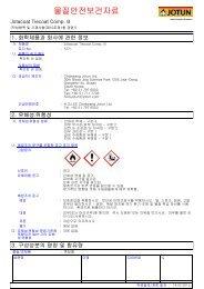 물질안전보건자료 - Jotun