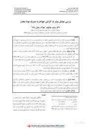 متنی - به سامانه مديريت اطلاعات تحقيقاتي دانشگاه علوم پزشکی ...