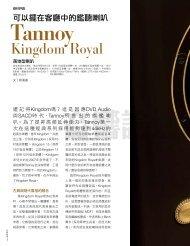 Tannoy Kingdom Royal - 勝旗音響