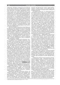 клинико-эпидемиологические особенности чесотки и новые ... - Page 3
