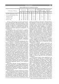 клинико-эпидемиологические особенности чесотки и новые ... - Page 4
