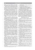 клинико-эпидемиологические особенности чесотки и новые ... - Page 5