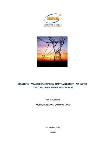 στρατηγικη μελετη ηλεκτρικων διασυνδεσεων στη να ευρωπη και ο ...