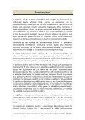 στρατηγικη μελετη ηλεκτρικων διασυνδεσεων στη να ευρωπη και ο ... - Page 6