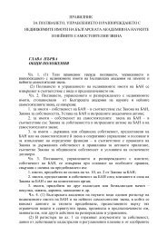 PRAVILNIK NEDVIJIMI IMOTI Final - Българска Академия на науките
