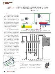 迈腾1.8TSI轿车燃油控制系统原理与检修 - 汽车维修与保养