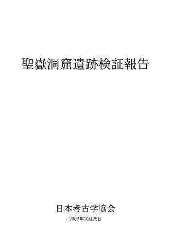 Page 1 Page 2 ーー 二次調査によって何が明らかになったか 田中 良之 ...
