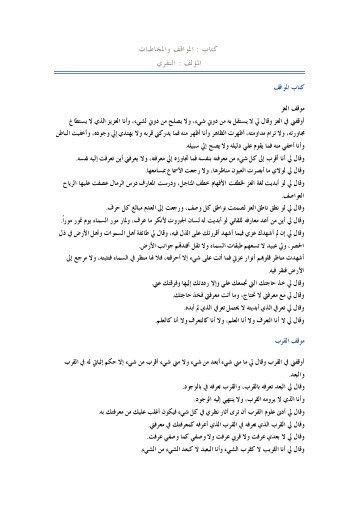 ﻛﺘﺎﺏ : ﺍﳌﻮﺍﻗﻒ ﻭﺍﳌﺨﺎﻃﺒﺎﺕ ﺍﳌﺆﻟﻒ - Islamicbook.ws