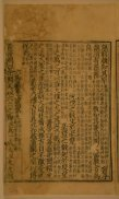 The Su Wen of the Huangdi Neijing (Inner Classic of the Yellow ... - Page 6
