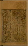 The Su Wen of the Huangdi Neijing (Inner Classic of the Yellow ... - Page 7