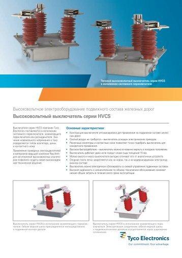 Высоковольтный выключатель серии HVCS