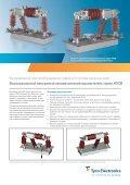 Высоковольтный выключатель серии HVCS - Page 3