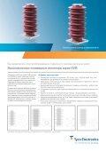 Высоковольтный выключатель серии HVCS - Page 7