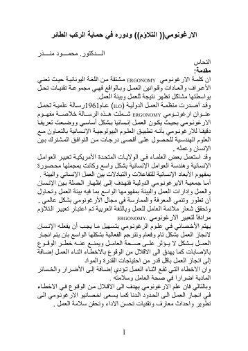 ودوره في حماية الركب الطائر - الهيئة العربية للطيران المدني