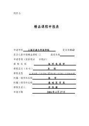 精品课程申报表 - 上海交通大学医学院精品课程
