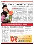Ÿ¨º Ÿ¨º Ÿ¨º Ÿ¨º - Linnaleht - Page 6