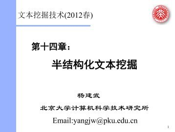 structural term - 北京大学计算机科学技术研究所