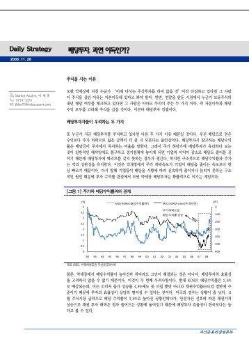 k_Daily Strategy_200801128.pdf - 미래에셋증권