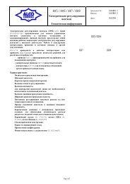 Электрические регулирующие вентили, EX5-8(ru).pdf