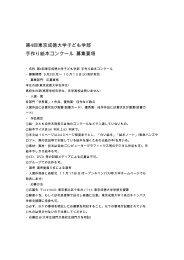第4回東京成徳大学子ども学部 手作り絵本コンクール 募集要項