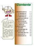 实用篇 - 小原歯車工業 - Page 3