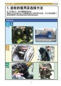 实用篇 - 小原歯車工業 - Page 4