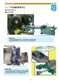 实用篇 - 小原歯車工業 - Page 6