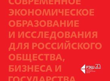юбилейную брошюру РЭШ - Российская экономическая школа