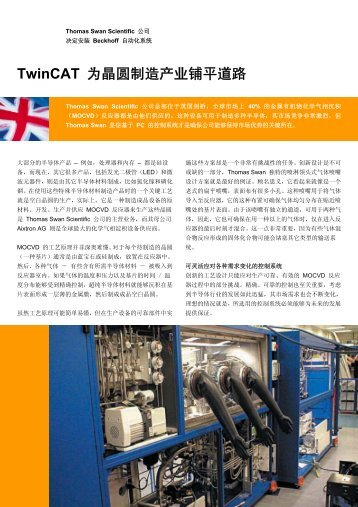 TwinCAT 为晶圆制造产业铺平道路 - Beckhoff