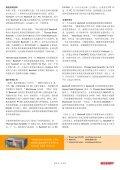 TwinCAT 为晶圆制造产业铺平道路 - Beckhoff - Page 2