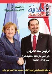 الرئيس احلريري في برلني - Tawilverlag
