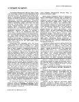 Наше Життя (Our Life), рік 1978, число 8, вересень - Page 5