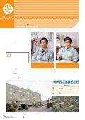 全ファイル (2180KB) - 株式会社 日立産機システム - Page 2
