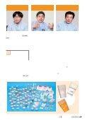 全ファイル (2180KB) - 株式会社 日立産機システム - Page 7
