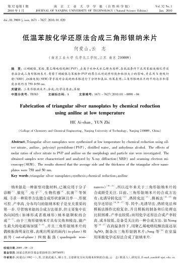 低温苯胺化学还原法合成三角形银纳米片 - 南京工业大学学报(自然 ...