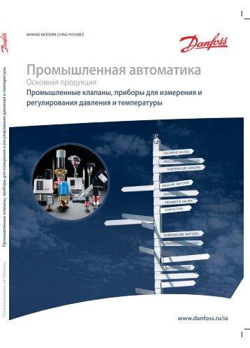 Промышленная автоматика: промышленные клапаны, приборы ...