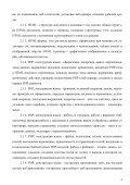 Программирование - ТУСУРа - Page 5