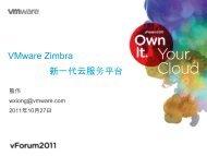 VMware Zimbra 新一代云服务平台
