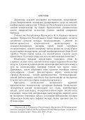 ХАТШУНОСЛИК ЭКСПЕРТИЗАСИНИ ТАЙИНЛАШ - Page 4