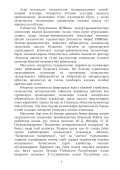 ХАТШУНОСЛИК ЭКСПЕРТИЗАСИНИ ТАЙИНЛАШ - Page 5
