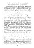ХАТШУНОСЛИК ЭКСПЕРТИЗАСИНИ ТАЙИНЛАШ - Page 7