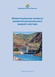 Полная версия обзора (373 KB) - Евразийский Банк Развития