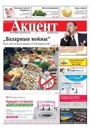"""""""Базарные войны"""" - Газета Акцент"""